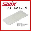 Swix_steelscraper_02
