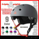 TRIPLE EIGHT ヘルメット BRAIN SAVER DUAL CERTIFIED EPS LINER仕様 トリプルエイト ヘルメット スケートボード用 TRIPLE 8 日本正規..