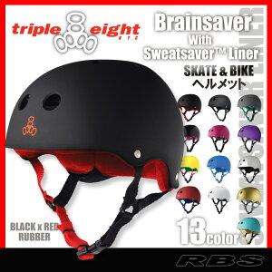 トリプル ヘルメット スケート BRAINSAVER