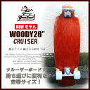 WOODYPRESS 28インチ BROWN ブラウン WOODY28-CRUISER クルーザー