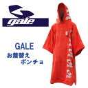 GALE ポンチョ【カラー ORANGE】【ゲール】【着替え】715005