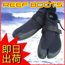 Reef_boots