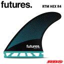 FUTURES フィン RTM HEX R4 【ショート用 スラスター】【フューチャー トライ フィン】【サーフィン サーフボード】【日本正規品】