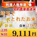 【あす楽対応☆とれたて】 埼玉 でとれたお米 白米 27kg 【玄米30kgを精米】 【あす楽_土曜営業】 【送料無料】 北海道、九州、沖縄、四国、その他一部地域を除く 【精米無料】