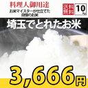 【あす楽対応☆とれたて】 埼玉 でとれたお米 10kg (5...