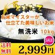 【即日発送☆とれたて】 お米 マイスター が仕立てた美味しいお米 無洗米 10kg (5kg×2袋) 【送料無料】 北海道、九州、沖縄、四国、を除く。 【精米無料】