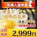 【あす楽対応☆とれたて】 埼玉 でとれたお米 10kg (5kg×2袋) 【あす楽_土曜営業】【送料