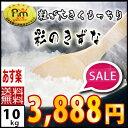 <特A受賞記念セール>29年産 埼玉県産彩のきずな 10kg...