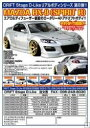 D-LIKE/DL096/MAZDA RX-8(SPRIT R)ボディセット