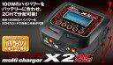 【基本送料無料】(台数限定特価)ハイテック(HiTEC)/44225/multi charger X2 AC plus(マルチチャージャーX2 ACプラス)【smtb-k】【w3】