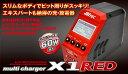 【基本送料無料】ハイテック(HiTEC)/44251/multi charger X1 RED(マルチチャージャー X1 レッド)バランサー内蔵・オールマイティ...