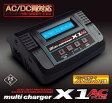 【基本送料無料】(台数限定特価)ハイテック/44165/マルチチャージャー X1 AC plus充電器