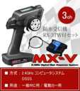 【基本送料無料】サンワ/MX-V 2.4GHz(PC/RX-37W付/防水)3チャンネルプロポ【smtb-k】【w3】