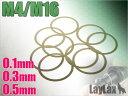 【ネコポス対応】LayLax(ライラクス)/176306/M4シリーズ アウターバレル調整シムリング 0.1mm10枚