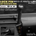 【ネコポス対応】LayLax(ライラクス)/LA141408/M4メタルフレーム専用 フレームロックピン(フロント)