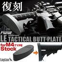 LayLax(ライラクス)/LA583821/M4 LEタクティカル バットプレート