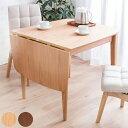 ダイニングテーブル 北欧 テーブル 木製 伸長式 伸縮 幅80-120cmウォールナット ナチュラル バタフライテーブル 木目 食卓用(代引不可)【ポイント10倍】【送料無料】