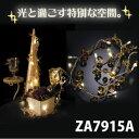 幻想的な美しい輝きのライトでワンランク上のクリスマス飾りを。ルミエール ロンド LED ZA-7...