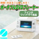 7インチワイド液晶画面でお風呂の中がホームシアターに★ポータブル防水DVDプレーヤー DVD ZABADY VD-J712W【送料無料】【P0217】【期間限定 ポイント10倍】【10P20Feb09】