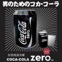 落ち着いたクールなブラックカラーが魅力!ZERO仕様の保冷温庫コカ・コーラ缶型保冷温庫 ZERO【送料無料】 (代引き不可)【P0622】【10P25Jun09】