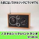 ノスタルジック3バンドラジオ S7-651A【ポイント10倍】【10P03dec10】