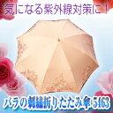 バラの刺繍と縁のレース使いが上品な日傘晴雨兼用 バラの刺繍折りたたみ傘(5463) オレンジ【送料無料】【ポイント2倍】【P0416】