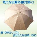 麻100%の無地&シンプルだからどんなシーンにも◎!麻100%シンプル折りたたみ日傘(1060) ベージュ【ポイント2倍】【P0416】