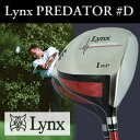 【ポイント10倍】キャリーで飛ばす!低価格なのに高機能なドライバー。【送料無料】Lynx(リンクス) PREDATOR(プレデター) #D【smtb-F】【ポイント10倍】【10P12nov10】