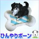 体温調節が苦手な老犬や子犬も一年中快適なクールマット☆ひんやりボーン