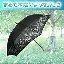 ナノテク日傘がギラギラ太陽からあなたのお肌を守ります。Masa 遮熱UVカットパラソル 小薔薇オパール BK【ポイント2倍】【P0416】