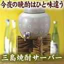 ゆるりと一杯始めましょう今宵のお酒はひとあじ違う三島焼酎サーバー【0403PUP10EG】