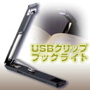 USBでも電池でも使えるブックライト。クリップ式で便利!!USBクリップブックライト【ポイント1...