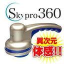 異次元ショックが脂肪を直撃!!話題のボディケアアイテム!!Skypro360(スカイプロサンロクマル) スカイシルバー【期間限定 ポイント10倍】【P0223】【P0227】