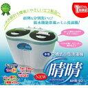 2層式小型洗濯機 NEW晴晴 AHB-02 ブルー【ポイント10倍】