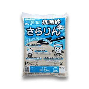 NXstyle 抗菌砂 さらりん 60kg(1袋15kg×4袋入) 合計容積約38L 9900516【…の画像