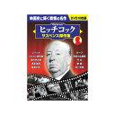 ヒッチコック サスペンス傑作集 DVD10枚組BOX BCP-058【ポイント10倍】