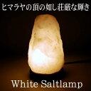 ヒマラヤの頂の如し荘厳な輝き。ホワイト・ソルトランプ ナチュラルS WSL-001(代引き不可)【ポ...