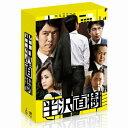 半沢直樹 ディレクターズカット版 DVD-BOX TCED-2030【送料無料】【S1】
