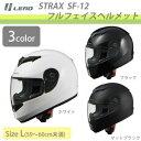 LEAD STRAX フルフェイスヘルメット Lサイズ SF-12 ホワイト【ポイント10倍】