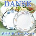 食卓を魅了する「モダンアート」を北欧デンマークから。DANSK チボリ ディナープレート ブルー【期間限定 ポイント10倍】【P0227】【P0302】