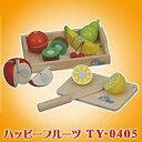 木製玩具で「ごっこ遊び」を楽しみながら感性を豊かに育みます!ハッピーフルーツ TY-0405【ポイント2倍】【P0416】