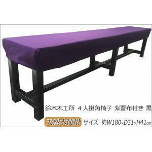 鈴木木工所 4人掛角椅子 紫覆布付き 黒【ポイント10倍】【inte_D1806】