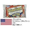 434-002 プライムタイム (PrimeTime) マイクロウェーブポップコーン バター 99g×72個セット(代引き不可)【ポイント10倍】