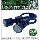 INNOVITY(イノヴィティー) CL2 自転車用 4mm六角ボルトクランプLED2灯 WPC065 サイズ28.6mm ブルー【送料無料】【ポイント10倍】