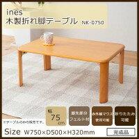 ines(アイネス) 木製折れ脚テーブル(75) NK-0750(き)【送料無料】【ポイント10倍】 天然木座卓テーブル。【えらい】