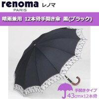 renoma レノマ 晴雨兼用 12本骨手開き傘 黒(ブラック) CMR5009E(き)【送料無料】【ポイント10倍】 ゴージャスなオーガンディーに刺繍を施した晴雨兼用傘です。アンチ縮小