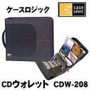 大切なコレクションを機能的に見やすく収納できる大容量ケース!CDウォレット CDW-208【ポイン...