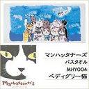マンハッタナーズの可愛い猫ちゃんがタオルになって登場しました。マンハッタナーズ バスタオル MHY004 ぺディグリー猫【期間限定 ポイント10倍】【10P20Feb09】【P0223】