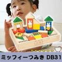 ミッフィーと遊ぼう!お子様にやさしい木のおもちゃ。ミッフィーつみき DB31【ポイント2倍】【P0416】