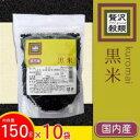 贅沢穀類 国内産 黒米 150g×10袋【ポイント10倍】